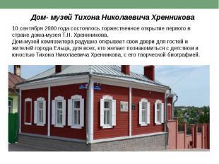 Дом- музей Тихона Николаевича Хренникова Дом- музей Тихона Николаевича Хренников