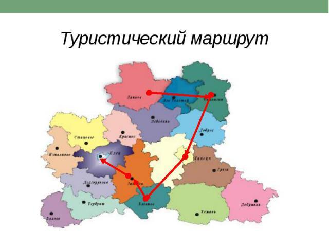 Туристический маршрут