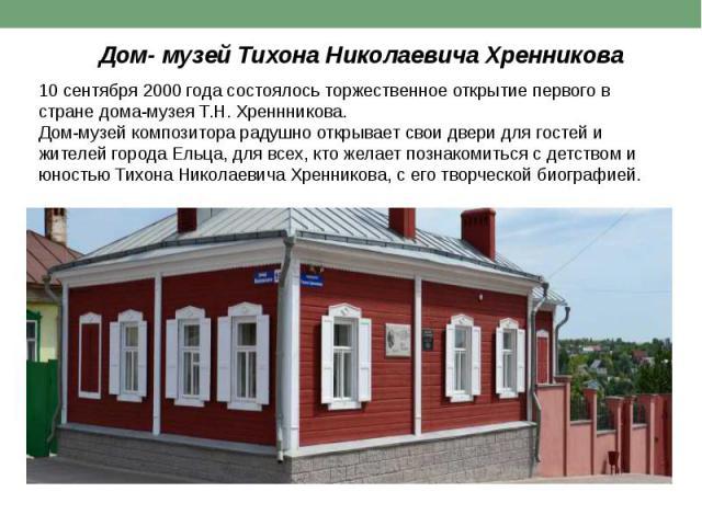 Дом- музей Тихона Николаевича Хренникова Дом- музей Тихона Николаевича Хренникова