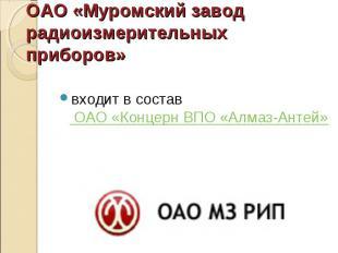 входит в состав ОАО «Концерн ВПО «Алмаз-Антей» входит в состав ОАО «Концерн ВПО