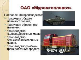 Направления производства: Направления производства: продукция общего машинострое