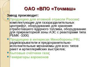 Завод производит: Завод производит: Продукцию для атомной отрасли России: компле
