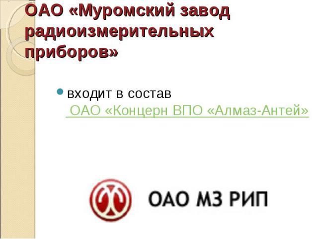 входит в состав ОАО «Концерн ВПО «Алмаз-Антей» входит в состав ОАО «Концерн ВПО «Алмаз-Антей»