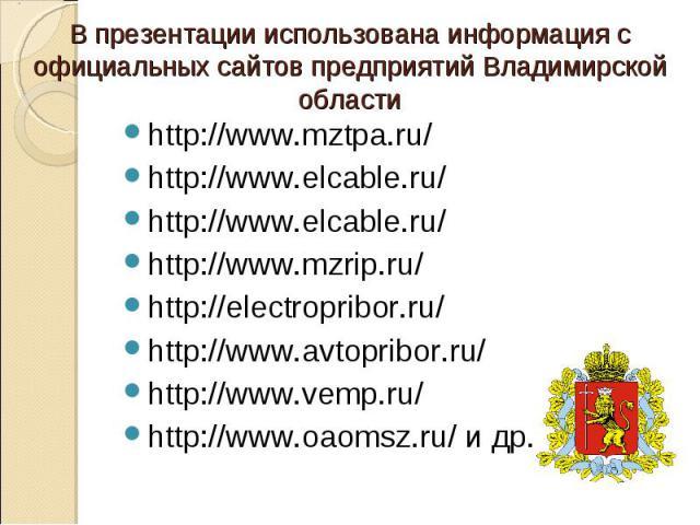 http://www.mztpa.ru/ http://www.mztpa.ru/ http://www.elcable.ru/ http://www.elcable.ru/ http://www.mzrip.ru/ http://electropribor.ru/ http://www.avtopribor.ru/ http://www.vemp.ru/ http://www.oaomsz.ru/ и др.