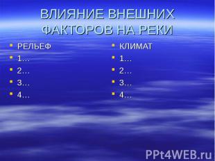 ВЛИЯНИЕ ВНЕШНИХ ФАКТОРОВ НА РЕКИ РЕЛЬЕФ 1… 2… 3… 4…