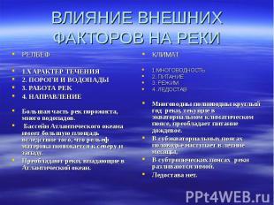 ВЛИЯНИЕ ВНЕШНИХ ФАКТОРОВ НА РЕКИ РЕЛЬЕФ 1.ХАРАКТЕР ТЕЧЕНИЯ 2. ПОРОГИ И ВОДОПАДЫ