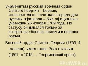 Знаменитый русский военный орден Святого Георгия – боевая, исключительно почетна