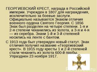 ГЕОРГИЕВСКИЙ КРЕСТ, награда в Российской империи. Учрежден в 1807 для награждени