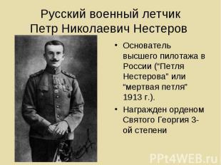 Русский военный летчик Петр Николаевич Нестеров Основатель высшего пилотажа в Ро
