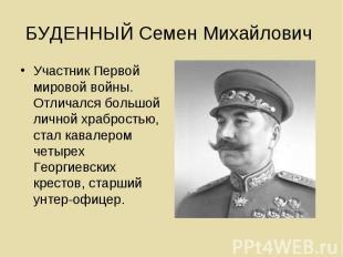 БУДЕННЫЙ Семен Михайлович Участник Первой мировой войны. Отличался большой лично