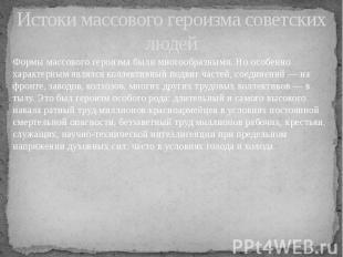 Истоки массового героизма советских людей