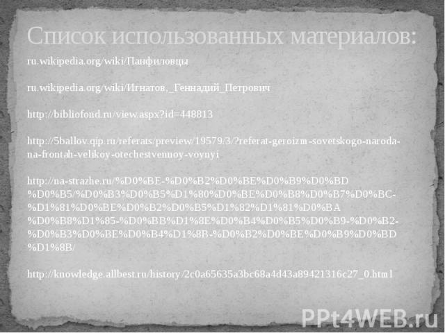 Список использованных материалов: