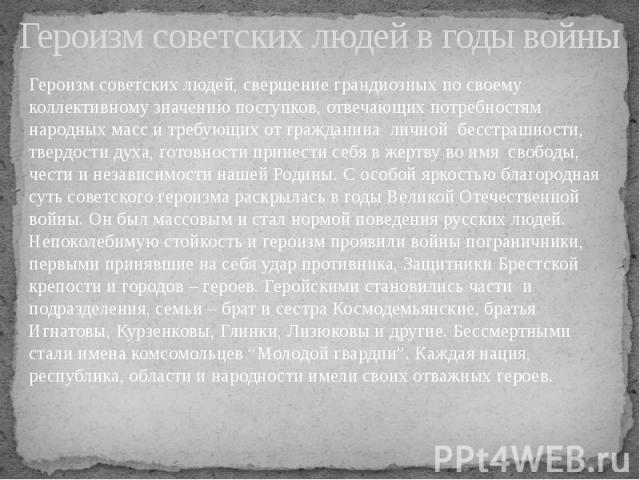Героизм советских людей в годы войны