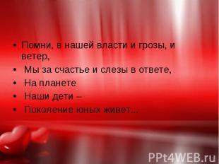 Помни, в нашей власти и грозы, и ветер, Помни, в нашей власти и грозы, и ветер,