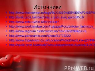 http://www.liveinternet.ru/tags/%D1%E0%EB%E0%F1%EF%E8%EB%F1/ http://www.liveinte