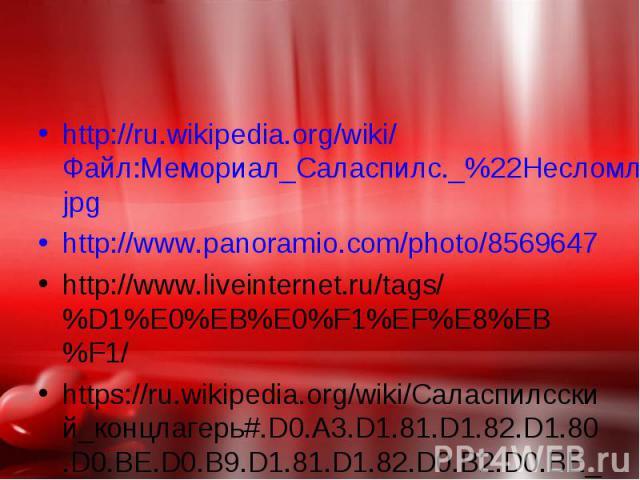 http://ru.wikipedia.org/wiki/Файл:Мемориал_Саласпилс._%22Несломленный%22.jpg http://ru.wikipedia.org/wiki/Файл:Мемориал_Саласпилс._%22Несломленный%22.jpg http://www.panoramio.com/photo/8569647 http://www.liveinternet.ru/tags/%D1%E0%EB%E0%F1%EF%E8%EB…