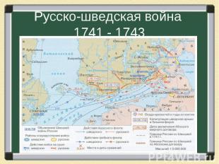Русско-шведская война 1741 - 1743