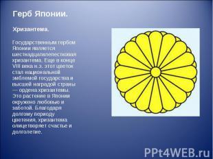 Государственным гербом Японии является шестнадцатилепестковая хризантема. Еще в