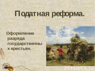 Оформление разряда государственных крестьян. Оформление разряда государственных