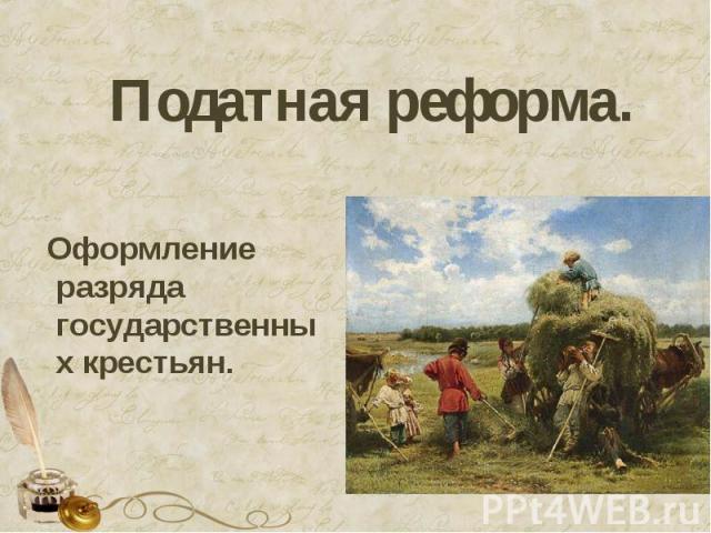 Оформление разряда государственных крестьян. Оформление разряда государственных крестьян.