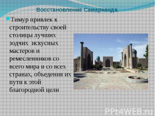 Восстановление Самарканда. Тимур привлек к строительству своей столицы лучших зо