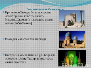 Восстановление Самарканда. При Амире Тимуре была построена неповторимой красоты