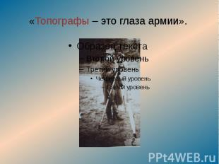 «Топографы – это глаза армии».