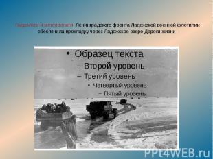 Гидрологи и метеорологи Ленинградского фронта Ладожской военной флотилии обеспеч