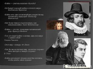 «Война — учитель насилия» Фукидид «Война — учитель насилия» Фукидид «Не бывает х