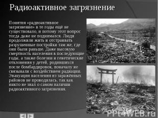 Понятия «радиоактивное загрязнение» в те годы ещё не существовало, и потому этот