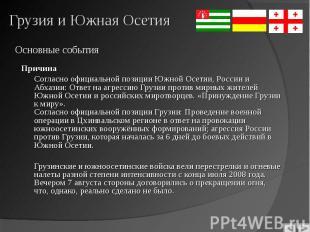 Причина Причина Согласно официальной позиции Южной Осетии, России и Абхазии: Отв