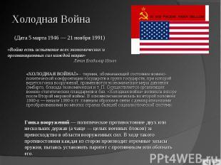 «ХОЛОДНАЯ ВОЙНА » - термин, обозначающий состояние военно-политической конфронта