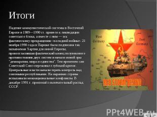 Падение коммунистической системы в Восточной Европе в 1989—1990 гг. привело к ли