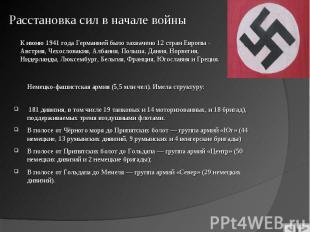 Немецко-фашистская армия (5,5 млн чел). Имела структуру: 181 дивизия, в том числ