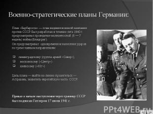 План «Барбаросса» — план ведения военной кампании против СССР.Был разработан в т