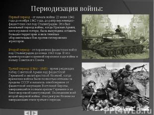 Первый период - от начала войны 22 июня 1941 года до ноября 1942 года, до разгро