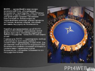 НАТО— крупнейший в миревоенно-политический блок, объединяющий больши
