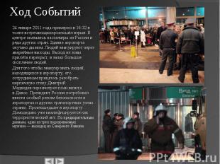 24 января 2011 годапримерно в 16:32 в толпе встречающих произошёл взрыв. В