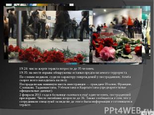 19:24: число жертв теракта возросло до 35 человек. 19:35: на месте взрыва обнару