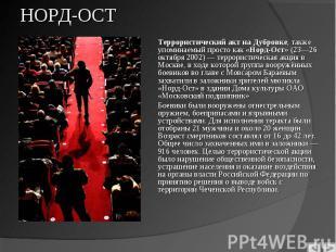 Террористический акт на Дубровке, также упоминаемый просто как «Норд-Ост» (23—26