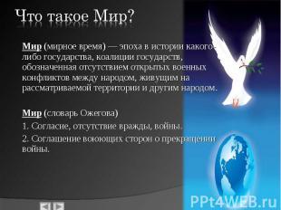 Мир (мирное время) — эпоха в истории какого-либо государства, коалиции государст