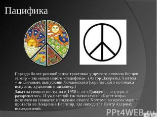 Гораздо более разнообразны трактовки у другого символа борцов за мир – так назыв