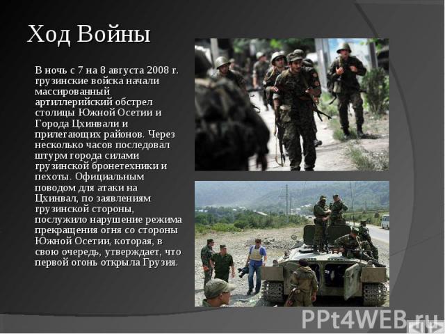 В ночь с 7 на 8 августа 2008 г. грузинские войска начали массированный артиллерийский обстрел столицы Южной Осетии и Города Цхинвали и прилегающих районов. Через несколько часов последовал штурм города силами грузинской бронетехники и пехоты. Официа…