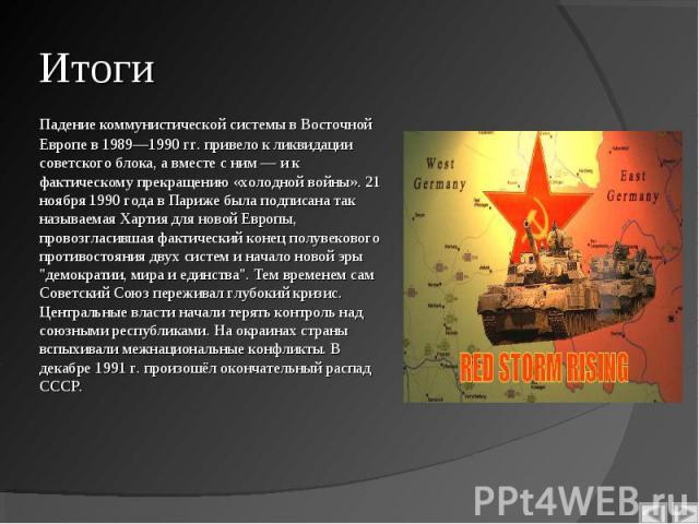 Падение коммунистической системы в Восточной Европе в 1989—1990 гг. привело к ликвидации советского блока, а вместе с ним — и к фактическому прекращению «холодной войны». 21 ноября 1990 года в Париже была подписана так называемая Хартия для новой Ев…