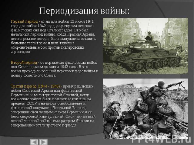 Первый период - от начала войны 22 июня 1941 года до ноября 1942 года, до разгрома немецко-фашистских сил под Сталинградом. Это был начальный период войны, когда Красная Армия, неся огромное потери, была вынуждена оставить большие территории и вела …