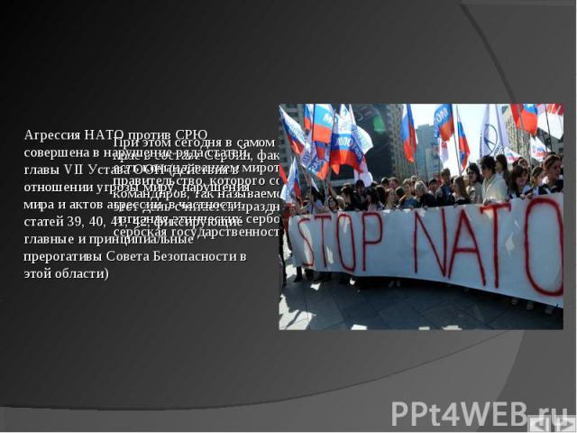 При этом сегодня в самом Косове — формально автономном крае в составе Сербии, фактически же управляемом ООН, то есть командованием миротворческого контингента, а правительство, которого состоит из бывших полевых командиров, так называемой Армии осво…