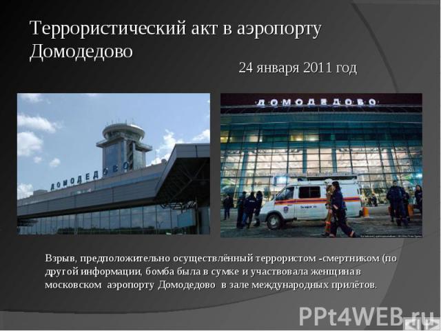 Взрыв, предположительно осуществлённыйтеррористом -смертником (по другой информации, бомба была в сумке и участвовала женщина в московском аэропорту Домодедово в зале международных прилётов. Взрыв, предположительно осуществлённый&n…