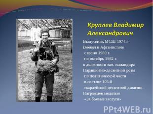 Выпускник МСШ 1974 г. Выпускник МСШ 1974 г. Воевал в Афганистане с июня 1980 г.