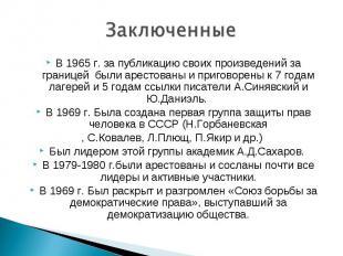 В 1965 г. за публикацию своих произведений за границей были арестованы и пригово