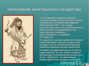 ОБРАЗОВАНИЕ МОНГОЛЬСКОГО ГОСУДАРСТВА Столкновения среди различных кочевых племен